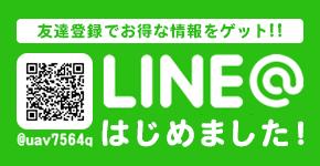 宮本屋 LINE@